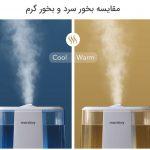 مقایسه بخور سرد با بخور گرم و منافع آن