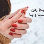 علت یخزدن دست و پا چیست؟