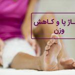 کاهش وزن با کمک ماساژ دادن پاها