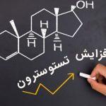 راههای افزایش تستوسترون چیست؟