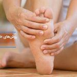 ۱۰ روش خانگی برای تسکین درد پا