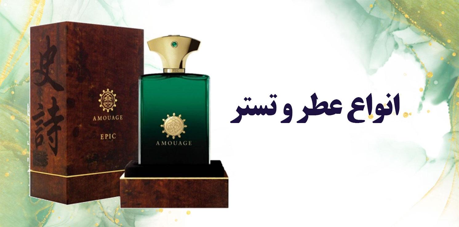 عطرهای اورجینال و دلپذیر