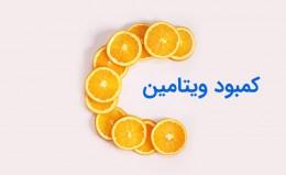 علائم کمبود ویتامین C و روشهای جبران آن