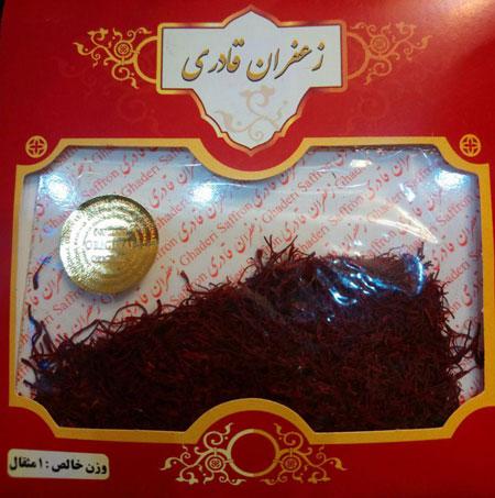 زعفران صادراتی قادری