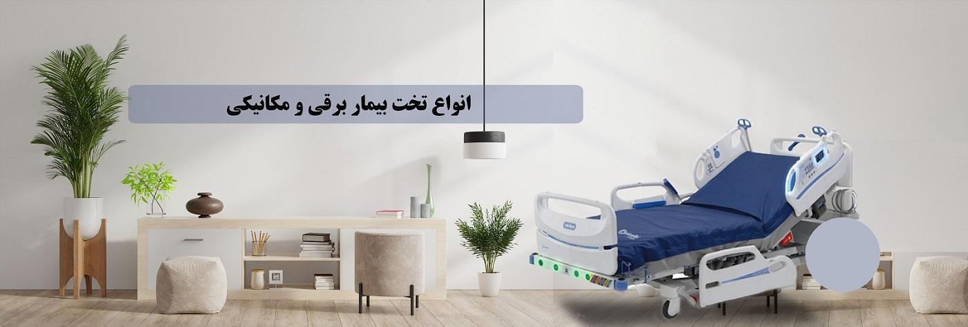 تخت های راحت و سرشار از آرامش برای بیماران
