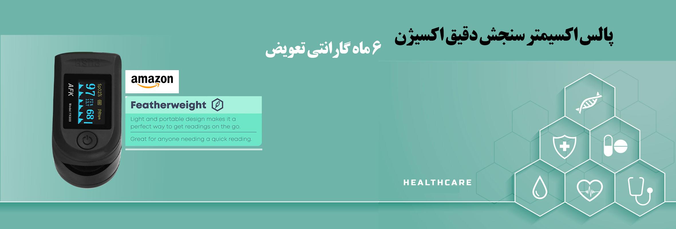 پالس اکسیمتر نیاز سلامتی شما